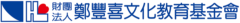 財團法人鄭豐喜文化教育基金會