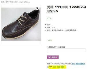 選鞋圖示1