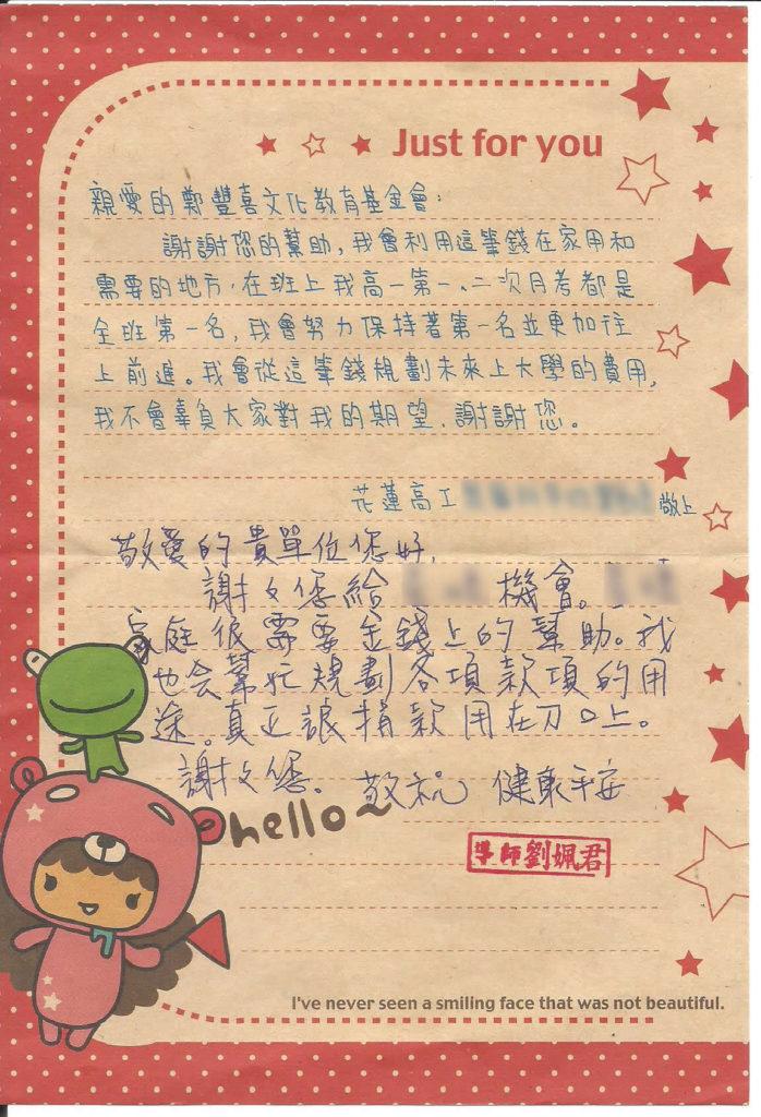 這是得獎肢障家庭的孩子寫來的感謝函,真是非常棒的孩子。