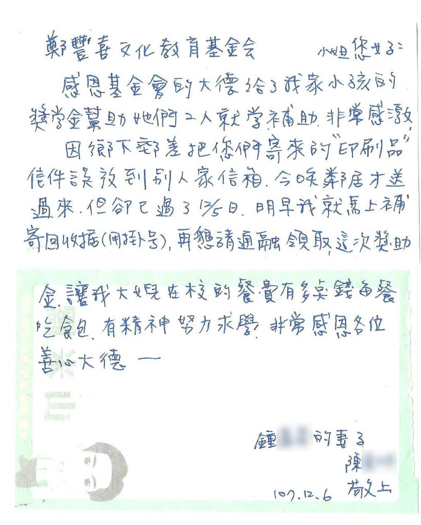 這是得獎肢障家庭寫來的信函,獎學金能幫助肢障家庭家裡的孩子,令人歡喜。