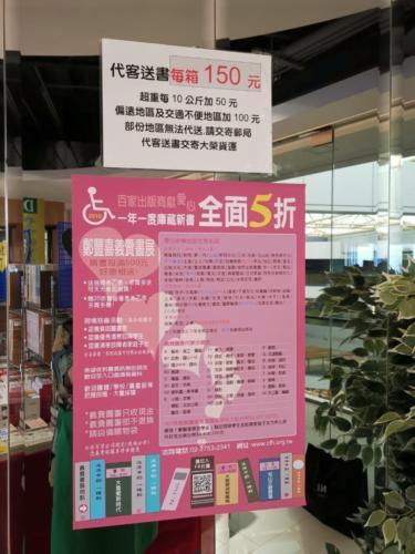 201955(日)鄭豊喜台中義卖书展第一天 9