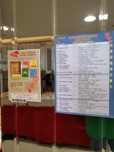 201955(日)鄭豊喜台中義卖书展第一天 190506 0008