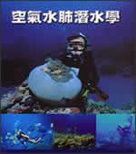 空氣水肺潛水學
