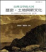 台灣文學的大河—歷史、土地與新文化