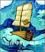 汪洋中的一條船-繪本版