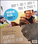 傾聽與對話:感動臺灣人的16個故事