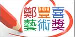 2017『鄭豐喜藝術獎』繪畫比賽