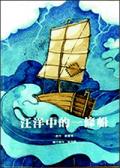 汪洋中的一條船~繪本