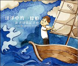 為發揚鄭豐喜的精神,縣府推出「汪洋中的一條船」精裝繪本。(記者廖淑玲翻攝)