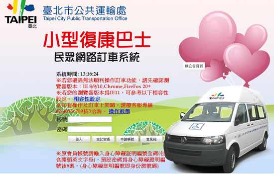 臺北市復康巴士訂車網址