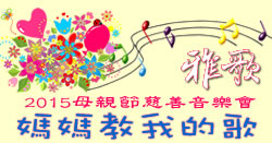 2015母親節慈善音樂會