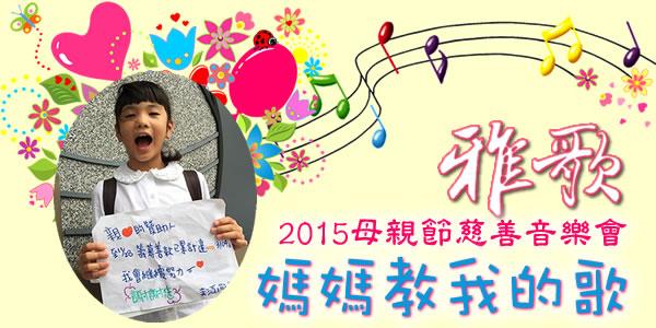 2015母親節慈善音樂會-媽媽教我的歌