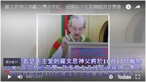 羅文思神父奉獻台灣半世紀