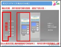 新式VAVM外觀設計初稿