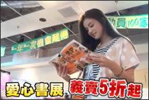 101臺北京華城書展[蘋果日報]