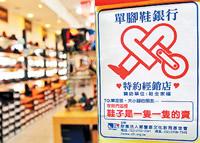 全家福、鄭豐喜基金會合作「單腳鞋銀行」,大小腳人士可以只買單隻鞋。